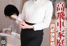 藤森里穂销量上榜番号动作电影生涯总览[NO.1404]