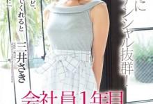 三井沙希销量上榜番号动作电影生涯总览[NO.1302]