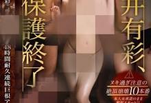 藤井有彩(ふじいありさ)个人最好看番号【ABP-487】剧情展示