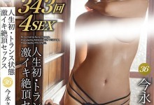 今永纱奈(今永さな)个人最好看番号【ABP-562】剧情展示