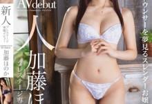 加藤穗花(加藤ほのか)个人最好看番号【BGN-038】剧情展示