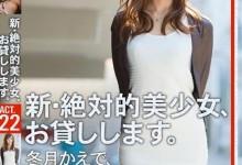 冬月枫(冬月かえで)个人最好看番号【CHN-042】剧情展示