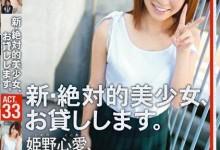 姫野心爱(姫野心愛)个人最好看番号【CHN-062】剧情展示