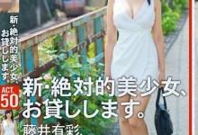 藤井有彩(ふじいありさ)个人最好看番号【CHN-093】剧情展示