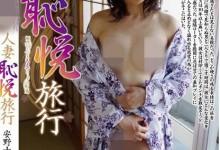 安野由美(あんのゆみ)个人最好看番号【GVG-150】剧情展示
