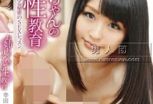 幸田由真(幸田ユマ)个人最好看番号【GVG-305】剧情展示