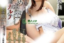 大浦真奈美(おおうらまなみ)个人最好看番号【GVG-856】剧情展示