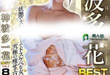 神波多一花(かみはたいちか)个人最好看番号【RVG-085】剧情展示
