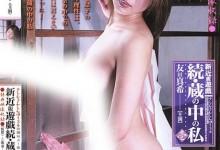 友田真希(ともだ まき)个人最好看番号【SLD-01】剧情展示