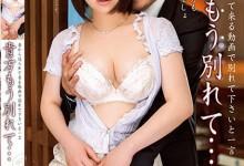 井上真帆(いのうえまほ)个人最好看番号【MOND-138】剧情展示