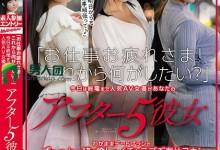 高杉麻里(たかすぎまり)个人最好看番号【SDEN-028】剧情展示