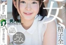 小松美柚羽(こまつみゆは)个人最好看番号【SDMU-590】剧情展示