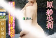 原纱央莉(原紗央莉)个人最好看番号【STAR-239】剧情展示