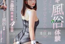 本庄铃(本庄鈴)个人最好看番号【STAR-980】剧情展示