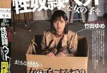 竹田梦(竹田ゆめ)个人最好看番号【STARS-063】剧情展示
