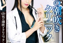 樱井步(桜井あゆ)个人最好看番号【DMBJ-056】剧情展示