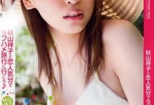 秋山祥子(あきやま しょうこ)个人最好看番号【HODV-20619】剧情展示