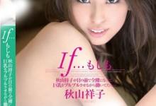 秋山祥子(あきやま しょうこ)个人最好看番号【HODV-20671】剧情展示