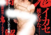 椎名由奈(椎名ゆな)个人最好看番号【4EC-123】剧情展示