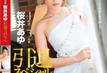 樱井步(桜井あゆ)个人最好看番号【MKMP-074】剧情展示
