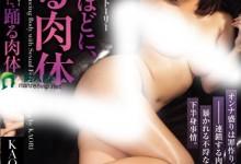 KAORI(森嶋かおり)个人最好看番号【ADN-005】剧情展示