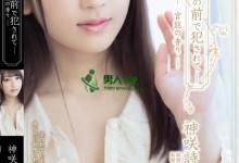 加濑七穗(加瀬ななほ)个人最好看番号【ATID-366】剧情展示