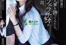 夏目彩春(原更纱)个人最好看番号【ADN-344】剧情展示
