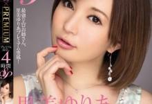 里美尤利娅(小泉彩)个人最好看番号【AVOP-067】剧情展示