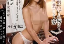 高濑由奈(たかせ由奈)个人最好看番号【DDU-034】剧情展示