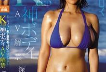 深田奈奈(深田ナナ)个人最好看番号【EBOD-554】剧情展示