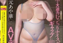 月元彩华(神咲紗々)个人最好看番号【FINH-040】剧情展示