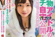咲坂花恋(船生月音)个人最好看番号【LOVE-333】剧情展示