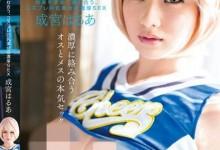 成宫晴明(成宮はるあ)个人最好看番号【ZIZG-032】剧情展示