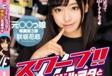 咲坂花恋(船生月音)个人最好看番号【HND-360】剧情展示