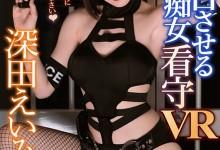 枫花恋(枫カレン)个人最好看番号【IPVR-055】剧情展示