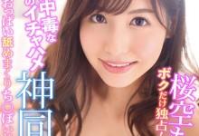 樱空桃(桜空もも)个人最好看番号【IPVR-059】剧情展示