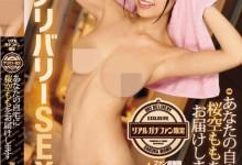 樱空桃(桜空もも)个人最好看番号【IPX-092】剧情展示