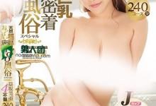 益坂美亚(益坂美亜)个人最好看番号【IPX-189】剧情展示