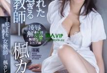 枫花恋(枫カレン)个人最好看番号【IPX-451】剧情展示