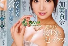 加美杏奈(かみあんな)个人最好看番号【IPX-464】剧情展示