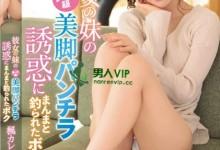 枫花恋(枫カレン)个人最好看番号【IPX-484】剧情展示