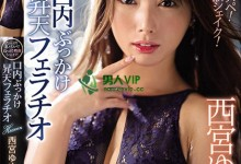 西宫梦(西宮ゆめ)个人最好看番号【IPX-526】剧情展示