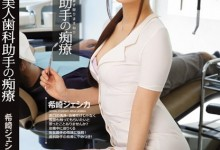 希崎杰西卡(希崎ジェシカ)个人最好看番号【IPZ-628】剧情展示