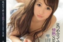雫(志田夏美)个人最好看番号【IPZ-934】剧情展示