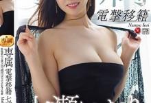 七濑伊织(七瀬いおり)个人最好看番号【JUL-454】剧情展示