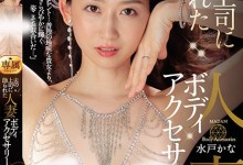 水户香奈(水戸かな)个人最好看番号【JUL-669】剧情展示