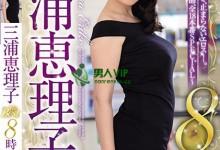 三浦恵理子(三浦惠理子、みうらえりこ)个人最好看番号【JUSD-891】剧情展示