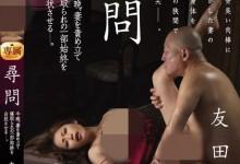 友田真希(ともだ まき)个人最好看番号【JUY-165】剧情展示