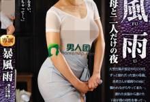 友田真希(ともだ まき)个人最好看番号【JUY-350】剧情展示