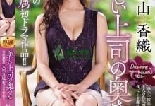 饭山香织(飯山香織)个人最好看番号【JUY-960】剧情展示